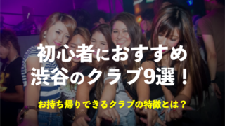 渋谷,クラブ,初心者